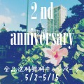 祝!2周年♡双子姉妹のハンドメイドブランドCherinaで全品送料無料開催