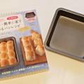 日本一簡単に家で焼けるパンレシピは初心者でも簡単に作れた!