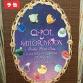 Q−potキューポットとセーラームーンコラボイベントが新宿高島屋で開催中