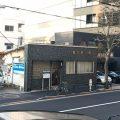 西新宿堀江皮膚科の混雑は?赤ちゃん連れは抱っこ紐がおすすめ!