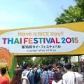 代々木公園開催のタイフェスティバル2015はかなり混雑してます