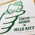 東急ハンズ新宿店で開催!ハローキティーマーケットは限定グッズあります