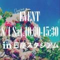 8月1日新横浜の日産スタジアムにハンドメイド商品を出店します♡