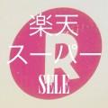 9月10日まで!楽天スーパーセールで半額&ポイント10倍の日用品をまとめ買い!