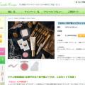 フラーレンコスメも♡うるおい十和子顔メイクセット2015が数量限定発売